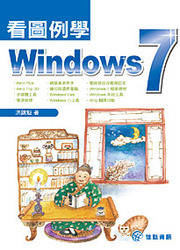 看圖例學 Windows 7-cover