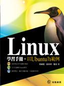 Linux 學習手冊‧以 Ubuntu 為範例-cover