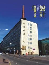設計在赫爾辛基