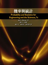 機率與統計 (Probability and Statistics for Engineering and the Sciences, 7/e)-cover