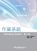 作業系統, 3/e-cover