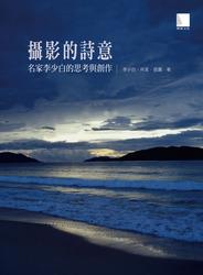 攝影的詩意-名家李少白的思考與創作-cover
