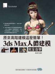 原來高階建模這麼簡單 ! 3ds Max 人體建模完全自學-cover