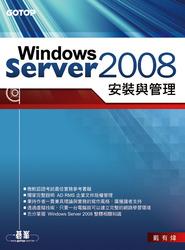 Windows Server 2008 安裝與管理-cover