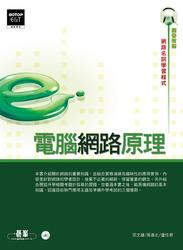 電腦網路原理-cover