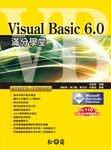 Visual Basic 6.0 滿分學堂-cover