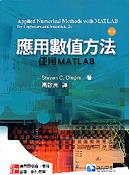 應用數值方法 : 使用 Matlab, 2/e (Applied Numerical Methods with MATLAB for Engineers and Scientists, 2/e)-cover