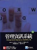 管理資訊系統 (Management Information Systems, 9/e)-cover