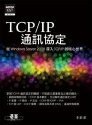 TCP/IP 通訊協定-從 Windows Server 2008 深入 TCP/IP 的核心世界-cover