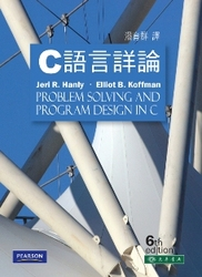 C 語言詳論 (Problem Solving and Program Design in C, 6/e)-cover