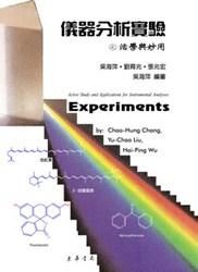 儀器分析實驗之活學與妙用-cover
