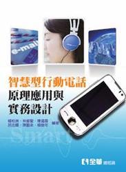 智慧型行動電話原理應用與實務設計-cover