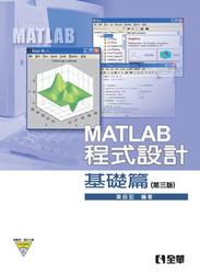 MATLAB 程式設計-基礎篇, 3/e-cover