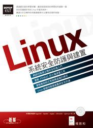 Linux 系統安全防護與建置-cover