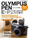 OLYMPUS PEN E-P2 數位單眼相機完全解析-cover
