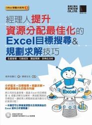 經理人提升資源分配最佳化的 Excel 目標搜尋與規劃求解技巧-cover