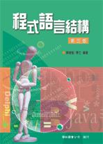 程式語言結構, 3/e-cover