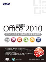跟我學 Office 2010─將 Office 從個人文書處理提昇至雲端運用-cover