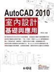 AutoCAD 2010 室內設計基礎與應用-cover