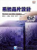 系統晶片設計-cover