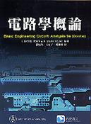 電路學概論 (Basic Engineering Circuit Analysis, 9/e)-cover