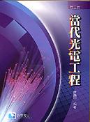 當代光電工程, 2/e-cover