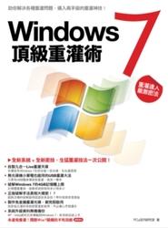 Windows 7 頂級重灌術-cover