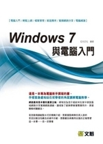 Windows 7 與電腦入門-cover