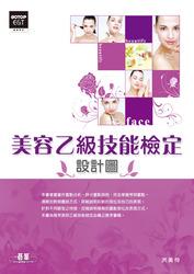 美容乙級技能檢定─設計圖-cover