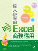 達人必學的 Excel 商務應用-cover
