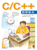 C/C++ 教學範本-cover
