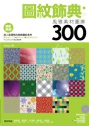 圖紋飾典:風雅素材圖庫 300-cover