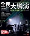 全民大導演 DSLR 錄影一拍上手-cover