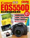 Canon EOS 550D─數位單眼相機完全解析