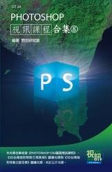 Photoshop  視訊課程合集 (8)-cover