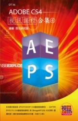 Adobe CS4 視訊課程合集 (4)-cover