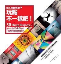 拍不出新角度 ? 玩點不一樣吧 ! (50 Photo Projects - Ideas to Kickstart Your Photography)-cover