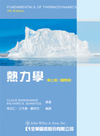 熱力學 (Fundamentals of Thermodynamics, 7/e)-cover