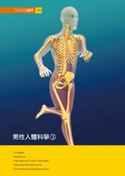 ImageART (15) 男性人體科學 (3)-cover