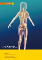 ImageART (16) 女性人體科學 (1)-cover