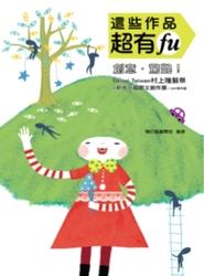 這些作品超有 FU- 創意.驚艷! Geisai Taiwan 村上隆藝祭 + 新光三越圖文創作展 / 2009 傑作選-cover