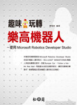 趣味玩轉樂高機器人-使用 Microsoft Robotics Developer Studio-cover