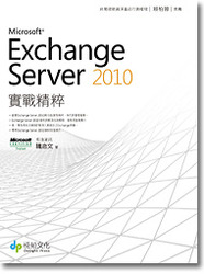 Microsoft Exchange Server 2010 實戰精粹-cover