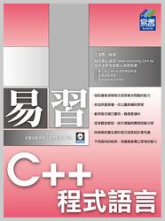 易習 C++ 程式語言-cover