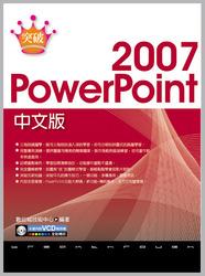 突破 PowerPoint 2007 中文版-cover