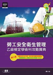 勞工安全衛生管理乙級檢定-學術科攻略寶典, 2/e-cover