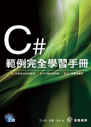 C# 範例完全學習手冊-cover