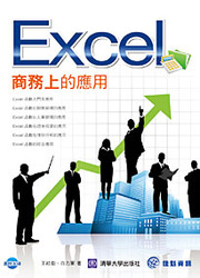Excel 商務上的應用-cover