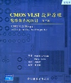 CMOS VLSI 設計原理 (CMOS VLSI Design: A Circuits and Systems Perspective, 3/e)