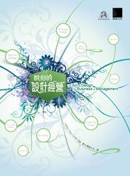 脫俗的設計經營 The Art of Design The Business of Management-cover
